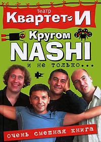 Очень смешная книга. Кругом NASHI и не только.... Театр Квартет И