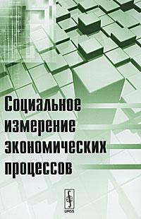 Социальное измерение экономических процессов