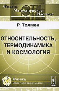 Относительность, термодинамика и космология