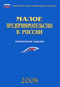 Малое предпринимательство в России. 2008