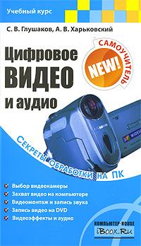 Цифровое видео и аудио. Секреты обработки на ПК ( 978-5-17-055546-8, 978-5-9713-9742-7, 978-5-226-01016-3 )