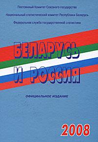 Беларусь и Россия. 2008