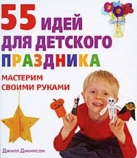 55 идей для детского праздника. Мастерим своими руками12296407Каждому человеку приятно сознавать, что он может что-то сделать своими руками. Особенно остро в этом нуждаются маленькие дети. Книга 55 идей для детского праздника подскажет вам, как занять самых маленьких членов семьи и сделать их досуг интересным и разнообразным. Различные поделки: подарки, открытки, украшения и костюмы - помогут в подготовке к любому празднику - к Новому году, 8 марта. Пасхе, дню рождения. Каждый проект представлен в различных вариациях, приведены полные списки легкодоступных и совершенно безвредных для здоровья материалов.