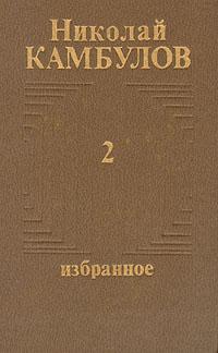 Николай Камбулов. Избранное в двух томах. Том 2