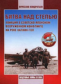 Битва над степью. Авиация в советско-японском вооруженном конфликте на реке Халхин-Гол ( 978-5-903389-11-7 )