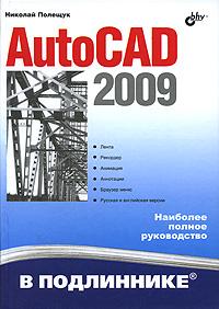 Как выглядит AutoCAD 2009