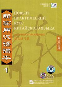Новый практический курс китайского языка. Сборник упражнений 1 (аудиокурс на 2 CD)