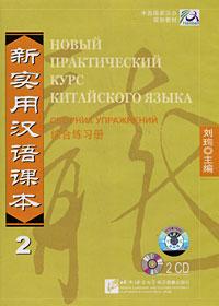 Новый практический курс китайского языка. Сборник упражнений 2 (аудиокурс на 2 CD)