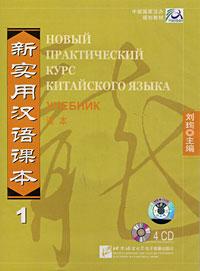Новый практический курс китайского языка. Учебник 1 (аудиокурс на 4 CD)