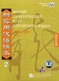 Новый практический курс китайского языка. Учебник 2 (аудиокурс на 4 CD)