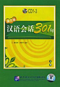 Conversational Chinese 301: Volume 1 (аудиокурс на 3 CD)