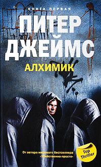Алхимик. Книга 1