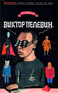 Книга Виктор Пелевин