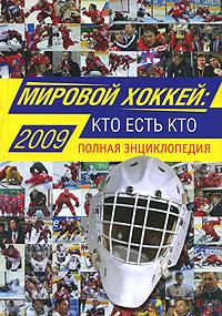 Мировой хоккей. Кто есть кто. Полная энциклопедия. Юлий Шамшадинов