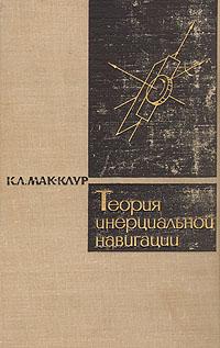 Теория инерциальной навигации