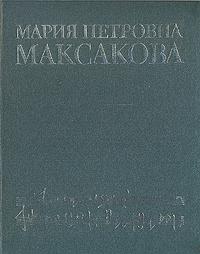 Мария Петровна Максакова. Воспоминания. Статьи