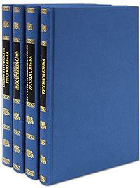Универсальный словарь (комплект из 4 книг)