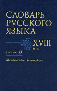 ������� �������� ����� XVIII ����. ������ 13. ����������-�����������