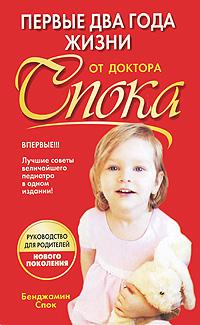 Первые два года жизни от доктора Спока ( 978-985-15-0520-9 )