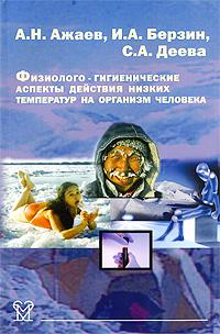 Физиолого-гигиенические аспекты действия низких температур на организм человека ( 5-225-02696-6 )
