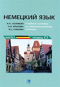 Немецкий язык. Учебное пособие по аналитическому чтению. Часть 1. Уровень С1