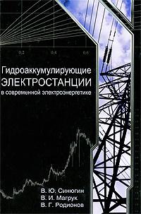 Гидроаккумулирующие электростанции в современной электроэнергетике ( 978-5-93196-917-6 )