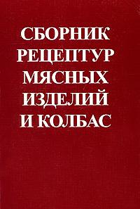 Сборник рецептур мясных изделий и колбас ( 978-5-903039-43-2 )