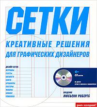 Сетки. Креативные решения для графических дизайнеров (+ CD-ROM) ( 978-5-903190-38-6, 5-903190-38-3, 978-2-88893-001-3 )