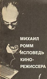 Михаил Ромм. Исповедь кинорежиссера