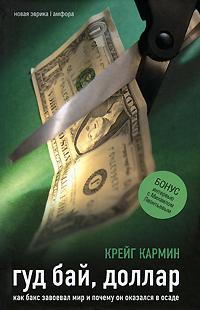 Гуд бай, доллар. Как бакс завоевал мир и почему он оказался в осаде ( 978-5-367-00878-4 )