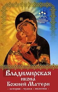 Владимирская икона Божией Матери. История, чудеса, молитвы