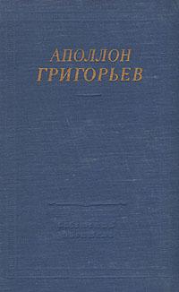 Аполлон Григорьев. Избранные произведения