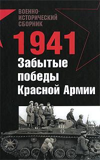 1941. Забытые победы Красной Армии