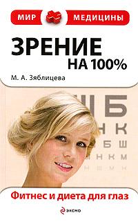 Зрение на 100%. Фитнес и диета для глаз. М. А. Зяблицева