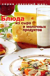 Рецепты блюд из сыра и творога