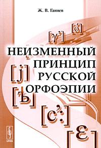 Неизменный принцип русской орфоэпии