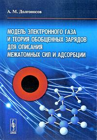 Модель электронного газа и теория обобщенных зарядов для описания межатомных сил и адсорбции ( 978-5-397-00414-5 )