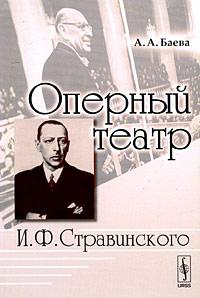 Оперный театр И. Ф. Стравинского