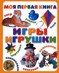 Моя первая книга. Игры. Игрушки12296407Малыш еще не умеет ходить и говорить, но уже умеет играть. Сначала с погремушками, потом с куклами и машинками. А потом малыш научится вместе с друзьями лепить снеговика, запускать воздушного змея, кататься на снегокате. На страницах этой книжки показаны игрушки, которые станут для ребенка любимыми и незаменимыми в игре. Формат: 12 см x 15 см.