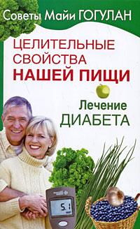 Целительные свойства нашей пищи. Лечение диабета ( 978-5-17-057280-9, 978-5-9713-9607-9 )