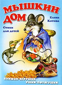 Мышкин дом. Книга-панорама