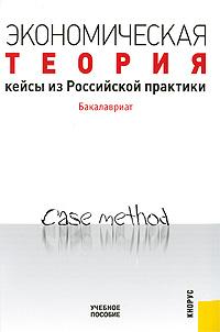 Экономическая теория. Кейсы из Российской практики. Бакалавриат
