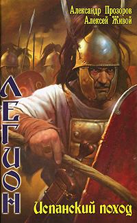 Легион. Испанский поход