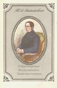 П. А. Вяземский. Стихотворения. Воспоминания. Записные книжки