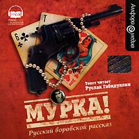 Мурка. Русский воровской рассказ (аудиокнига MP3)