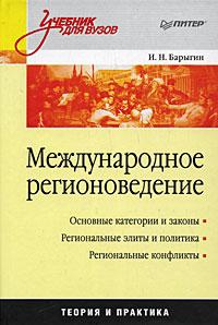 Международное регионоведение - И. Н. Барыгин12296407Один из первых в России учебников по данной учебной дисциплине. В книге рассматриваются основные аспекты международного регионоведения как комплексной учебной дисциплины, раскрывающей содержание междисциплинарных предметных областей с точки зрения политологии и международной экономики. Представляются основные характеристики понятия международный регион, выделяются его структурные и функциональные параметры с позиций системного и междисциплинарного подходов. Выделяются основные принципы, анализируются актуальные процессы организации управления международными региональными образованиями. Отдельно внимание уделяется современной проблематике региональной эволюции в рамках глобализации и локализации. Учебник предназначен для студентов, изучающих учебные дисциплины в рамках специальностей и специализаций Международные отношения, Регионоведение Международное регионоведение, Журналистика, Международная журналистика, а также всех интересующихся указанными...
