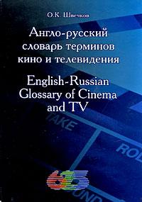 Англо-русский словарь терминов кино и телевидения / English-Russian Glossary of Cinema and TV