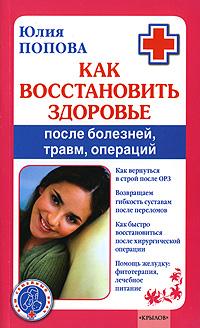 Как восстановить здоровье после болезней, травм, операций ( 978-5-9717-0638-0 )