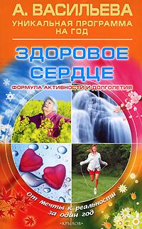 Здоровое сердце. Формула активности и долголетия ( 978-5-9717-0707-3 )
