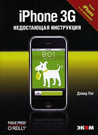 iPhone 3G. Недостающая инструкция. Дэвид Пог